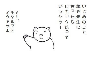 いじめのコブタさん 3-1.jpg