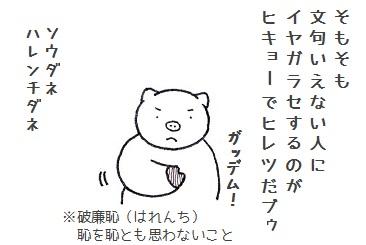 いじめのコブタさん 3-2.jpg