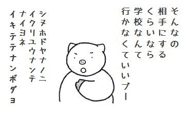 いじめのコブタさん 3-3.jpg