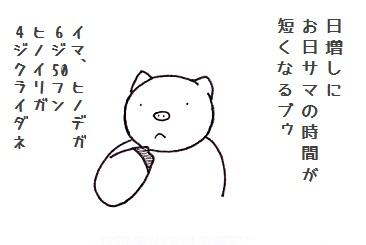 お日様が恋しいコブタさん 2-1.jpg