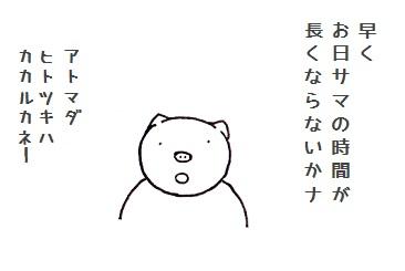 お日様が恋しいコブタさん 2-2.jpg