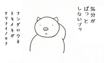 ぱっとしないコブタさん.jpg