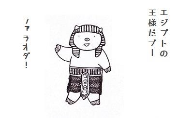 エジプトのコブタさん.jpg