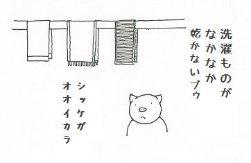 コブタさん お洗濯 3-1.jpg