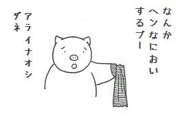 コブタさん お洗濯 3-3.jpg