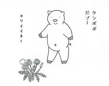 コブタさんとタンポポ 3-1.jpg