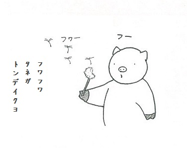コブタさんとタンポポ 3-2.jpg