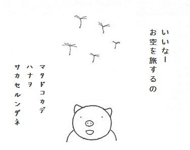 コブタさんとタンポポ 3-3.jpg