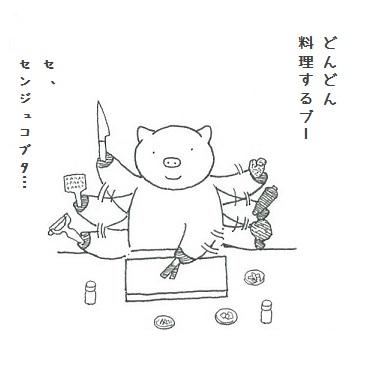 コブタさんのお料理.jpg