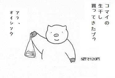 コブタさんのコマイ 3-1.jpg