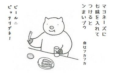 コブタさんのコマイ 3-3.jpg