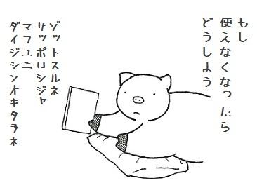 コブタさんのストーブ 4-2 .jpg