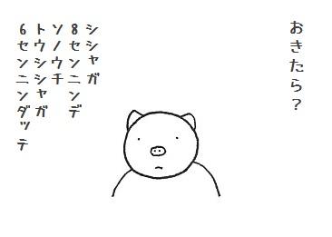 コブタさんのストーブ 4-3 .jpg