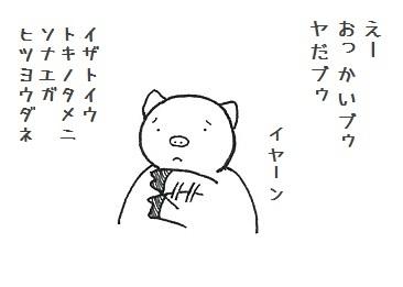 コブタさんのストーブ 4-4 .jpg