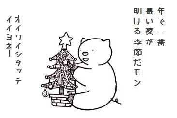 コブタさんのツリー 2-2.jpg
