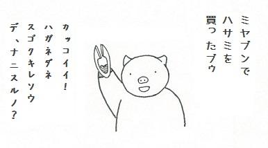 コブタさんのハサミ 5-1.jpg