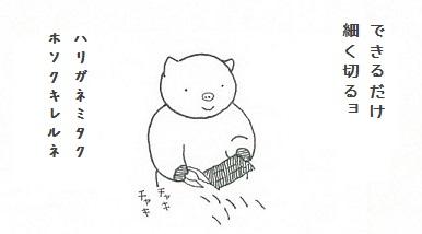 コブタさんのハサミ 5-3.jpg