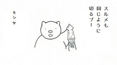 コブタさんのハサミ 5-4.jpg