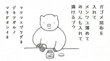 コブタさんのハサミ 5-5.jpg