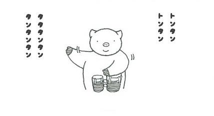 コブタさんのパーカッション 4-2.jpg
