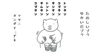 コブタさんのパーカッション 4-4.jpg