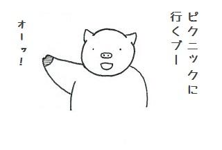 コブタさんのピクニック 4-1.jpg
