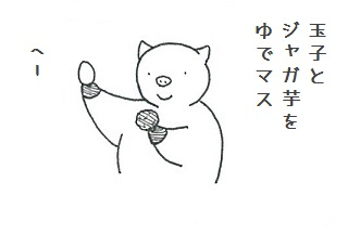 コブタさんのピクニック 4-2.jpg