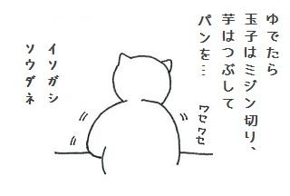 コブタさんのピクニック 4-3.jpg
