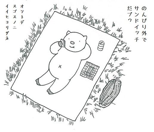 コブタさんのピクニック 4-4.jpg