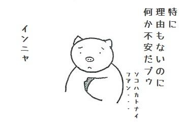 コブタさんの不安 2-1 .jpg