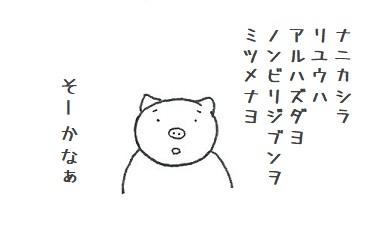 コブタさんの不安 2-2 .jpg