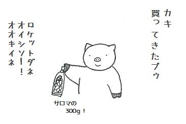 コブタさんの牡蠣 5-1.jpg