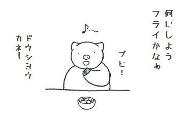 コブタさんの牡蠣 5-2.jpg