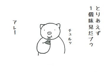 コブタさんの牡蠣 5-3.jpg