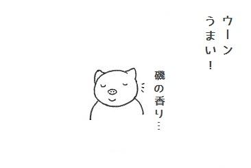 コブタさんの牡蠣 5-4.jpg