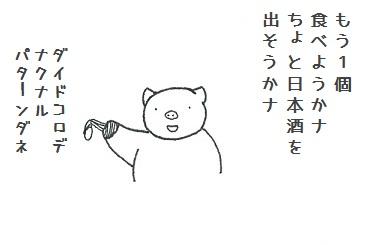 コブタさんの牡蠣 5-5.jpg