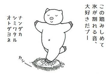 コブタさんの薄氷 3-3.jpg