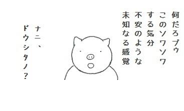 コブタさん予感 444-1.jpg