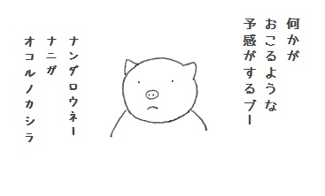 コブタさん何かがおこる予感 4-2.jpg