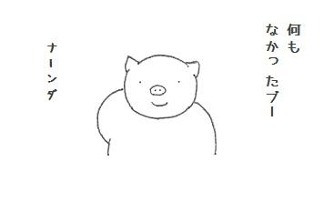 コブタさん何かがおこる予感 4-4.jpg