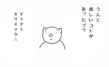 センチメンタルなコブタさん 4-1.jpg
