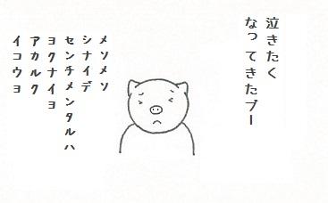センチメンタルなコブタさん 4-2.jpg