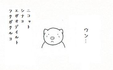 センチメンタルなコブタさん 4-3.jpg