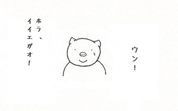 センチメンタルなコブタさん 4-4.jpg
