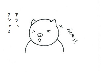 ハナタレのコブタさん 4-1.jpg