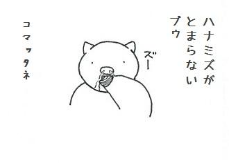 ハナタレのコブタさん 4-2.jpg