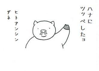 ハナタレのコブタさん 4-4.jpg
