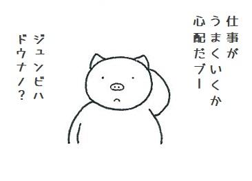 不安なコブタさん 3-1 .jpg