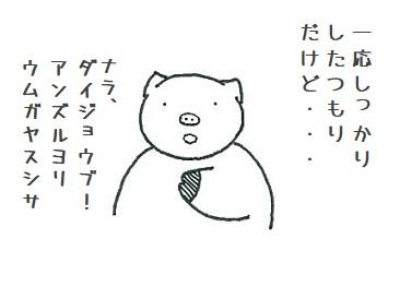 不安なコブタさん 3-2 .jpg