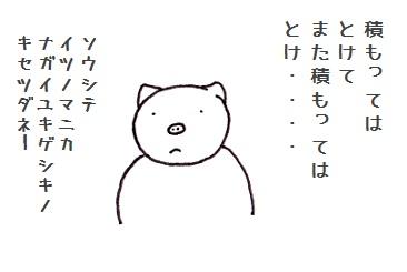 冬の初めののコブタさん 2-2.jpg